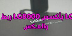 ربط أكسس LG8000 بأكسس LG7000 والعكس