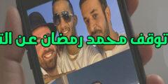 سبب مقاطعة محمد رمضان وتوقفه عن التمثيل والغاء مسلسله