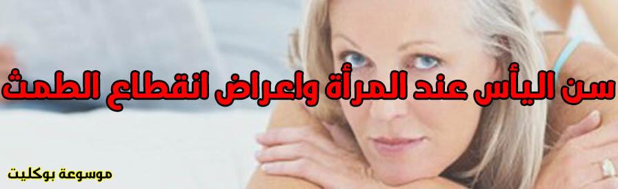 سن اليأس عند المرأة واعراض انقطاع الطمث وعلاجها
