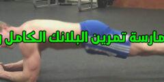 طريقة ممارسة تمرين البلانك الكامل والجانبي