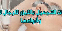 عمليات التجميل بالليزر للرجال للنساء وأنواعها وأضرارها