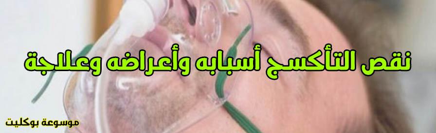ما هو نقص التأكسج وما أسبابه وأعراضه وعلاجة