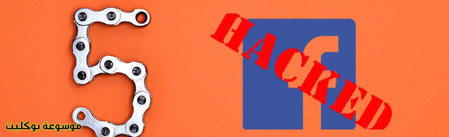 5 طرق لحماية الفيس بوك من السرقة او الاختراق