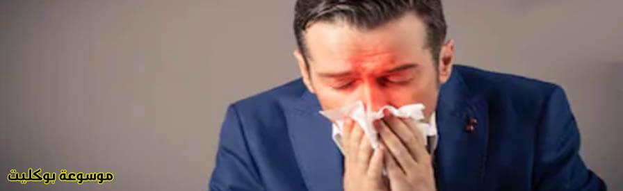 أحدث طرق علاج التهاب الجيوب الأنفية نهائيا والوقاية منها