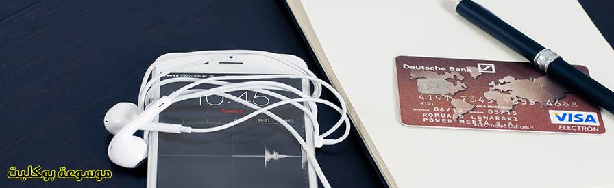 طرق متعددة لسداد فاتورة التليفون الأرضي
