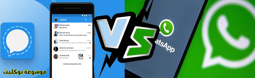 مميزات تطبيق سيجنال الذي حقق تنزيلات أفضل من الواتساب