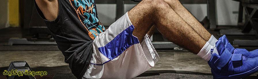 الإسعافات الأولية للتمزق العضلي