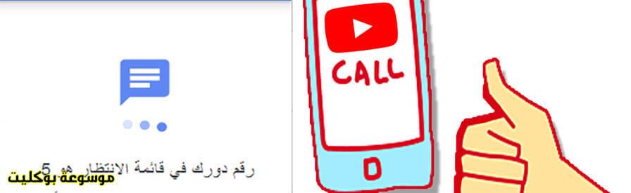 التواصل مع دعم اليوتيوب فوراً
