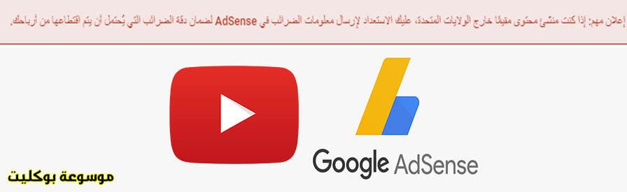 إرسال معلومات الضرائب في AdSense مهم: تحقق مما إذا كانت معلومات الضرائب الإضافية مطلوبة منك. يجب أن يرسل كل الشركاء ومنشئي المحتوى في YouTube معلومات الضرائب لضمان دقة الضرائب السارية على الدفعات.