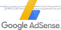 الحصول على رقم تعريف دافع الضريبي (TIN) في جوجل ادسنس