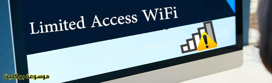 حل مشكلة الانترنت وصول محدود