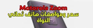 سعر ومواصفات الكاملة لهاتف Motorola One Zoom