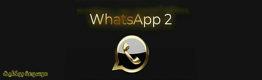 ما هو WhatsApp 2 الذي أصبح أكثر تداولاً
