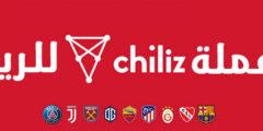 ما هي عملة تشيليز (CHZ) وكيفية شراء وتداول Chiliz