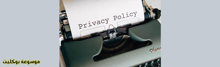 إنشاء صفحة سياسة الخصوصية ووردبريس وبلوجر