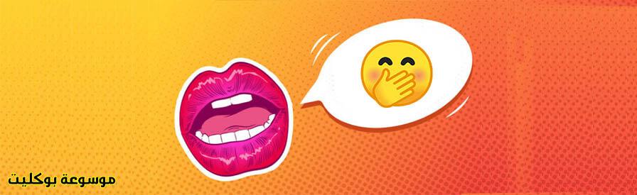 الكلام أثناء الحب لا تتعجبين منه بين السعادة والإثارة