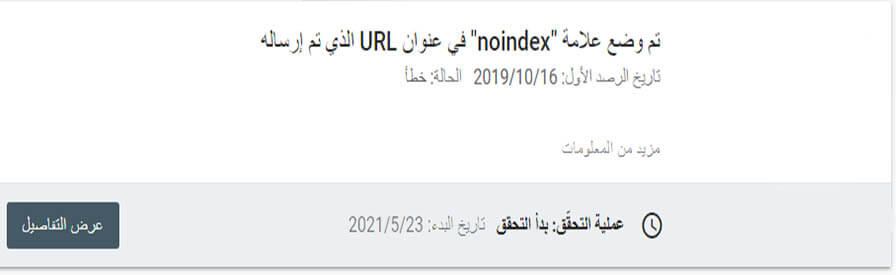 تم وضع علامة noindex في عنوان URL الذي تم إرساله