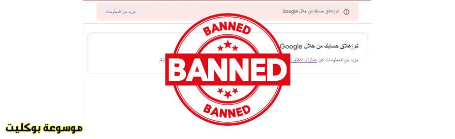 أسباب إغلاق حساب جوجل ادسنس يجب أن تعرفها