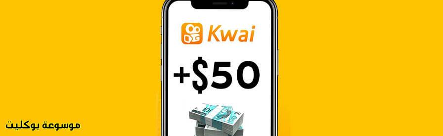 الربح من تطبيق كواي Kwai لربح 500 جنيه يوميا