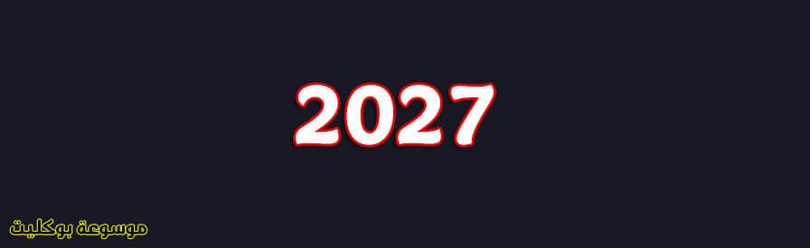 النّاجي الوحيد 2027 الشاب أسباني يعيش وحيداً