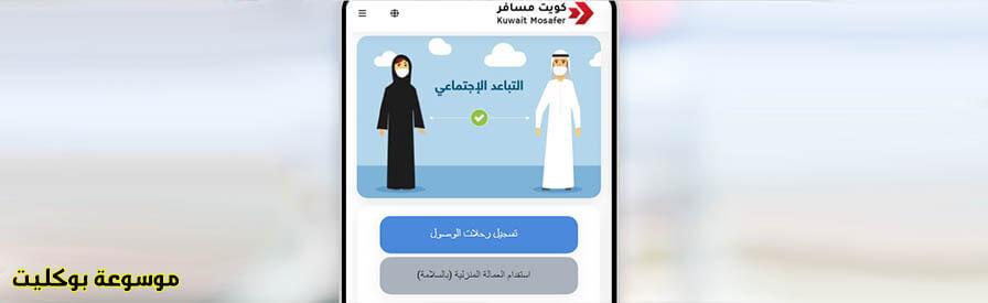طريقة التسجيل في تطبيق كويت مسافر